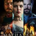 Orosz filmklub - Matilda c. film
