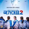 Koreai Filmklub - Nemzeti válogatott 2. c. film vetítése