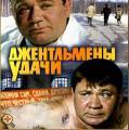 Orosz Filmklub - A siker lovagja c. film vetítése